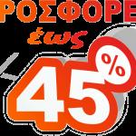 -45%-prosfores - Copy
